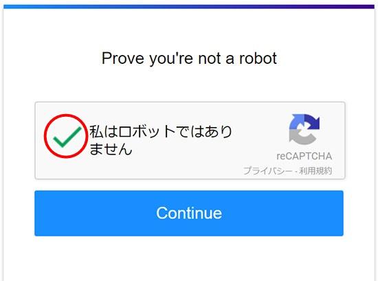 私はロボットではありません