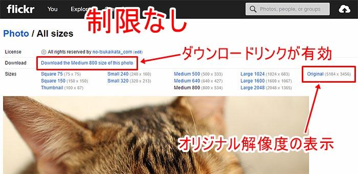 オリジナル画像ファイルのアクセス制限 All sizes