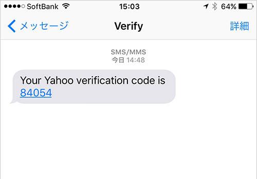 SMSでコードを受け取る